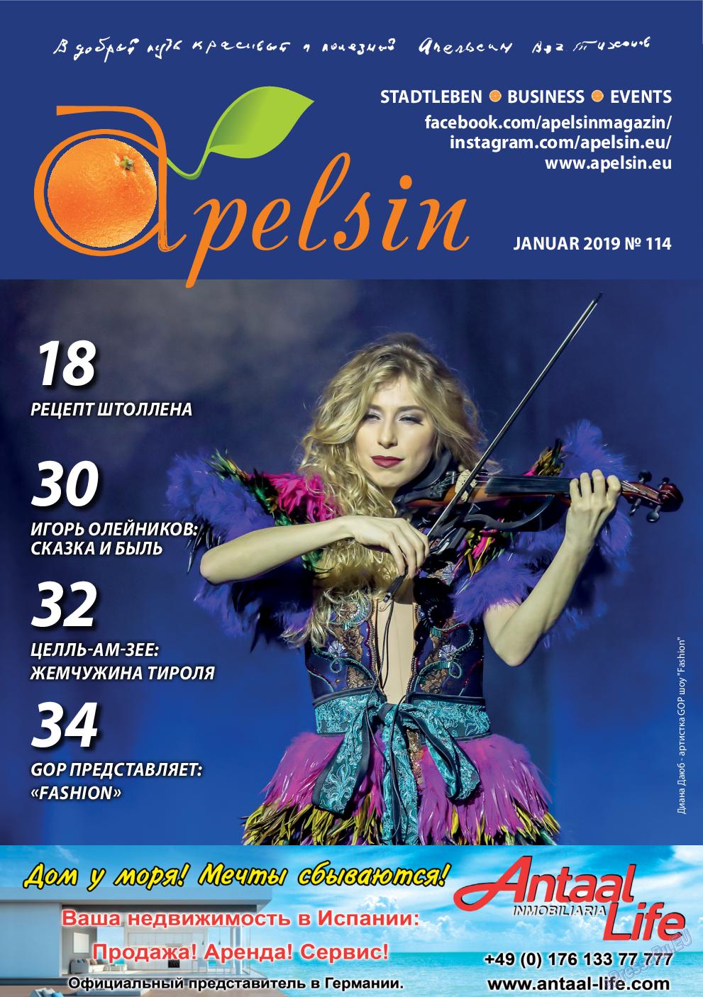 Апельсин (журнал). 2019 год, номер 114, стр. 1