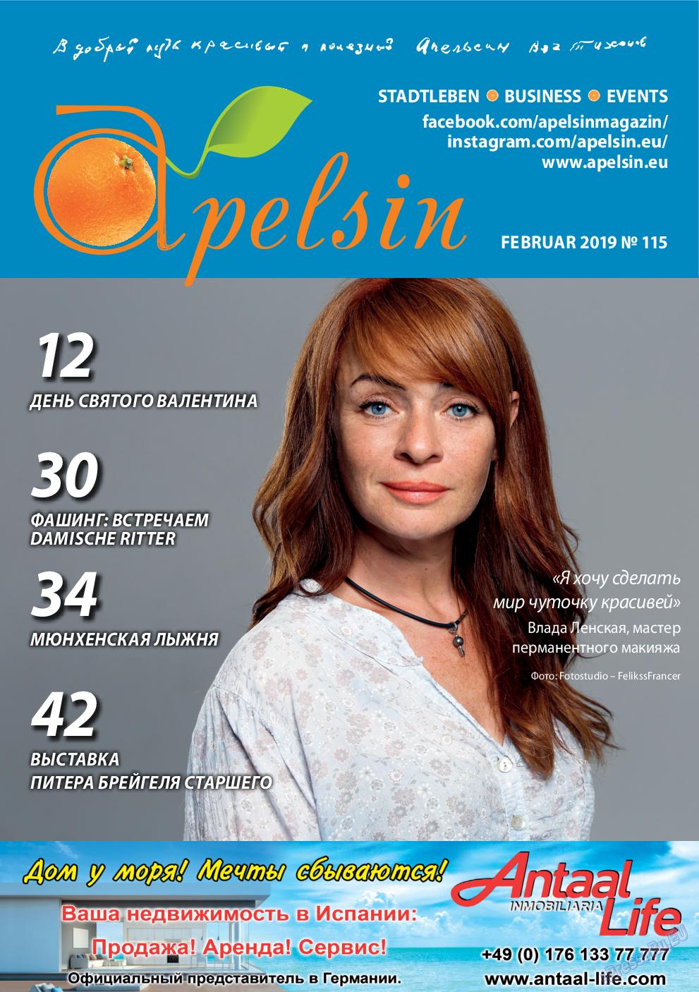 Апельсин (журнал). 2019 год, номер 115, стр. 1