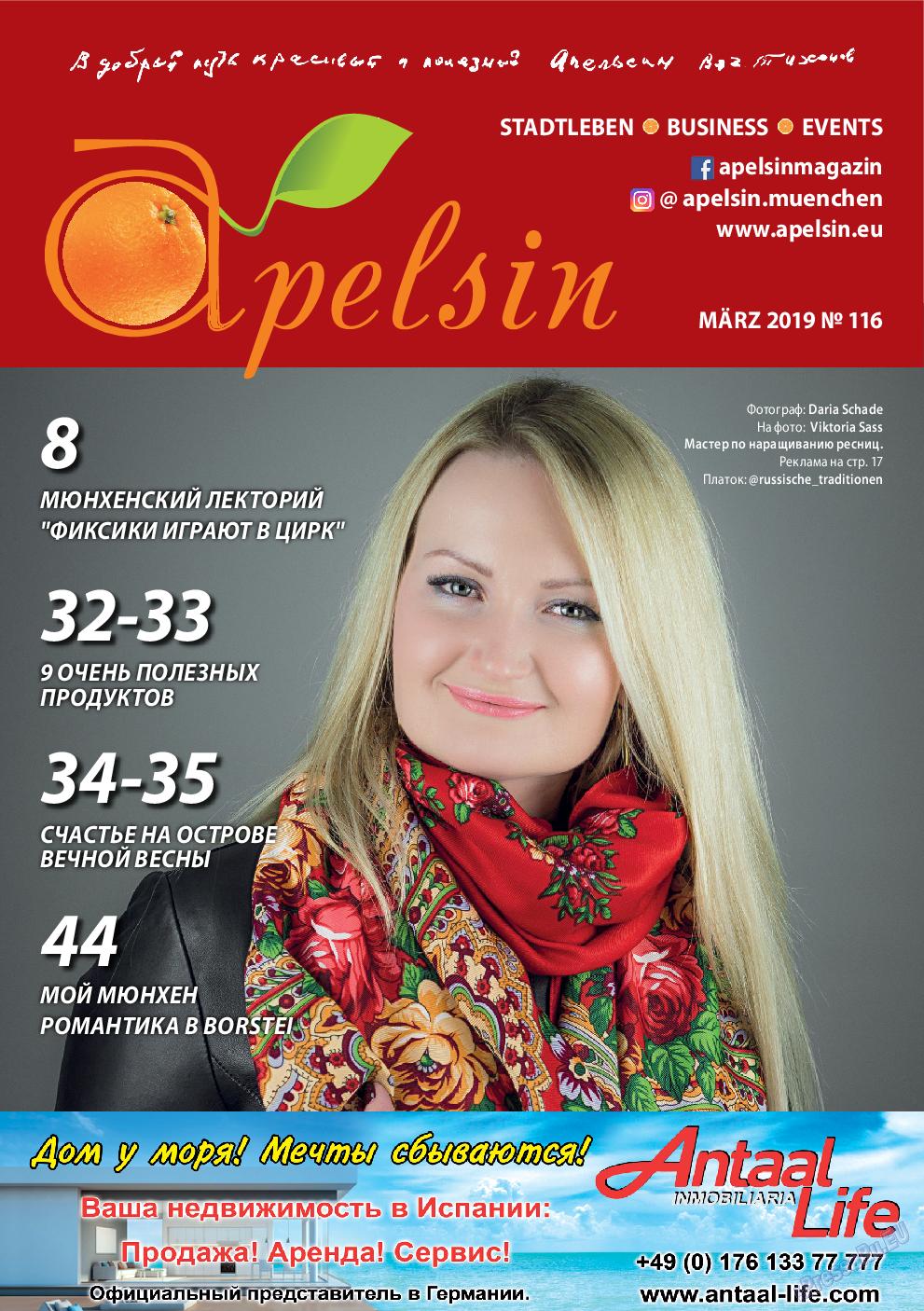 Апельсин (журнал). 2019 год, номер 116, стр. 1