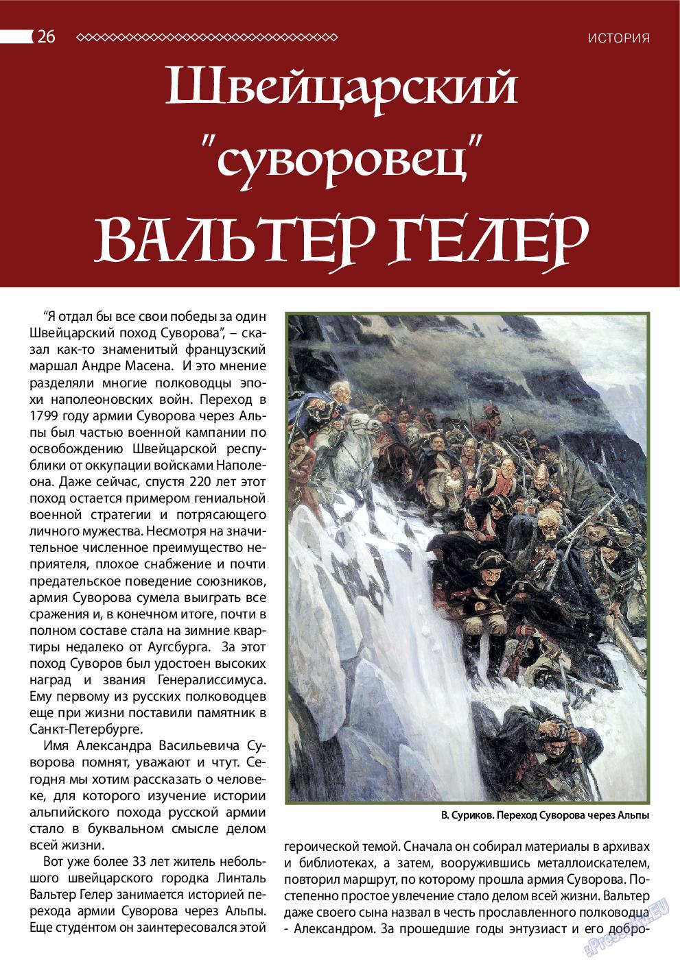 Апельсин (журнал). 2019 год, номер 119, стр. 26