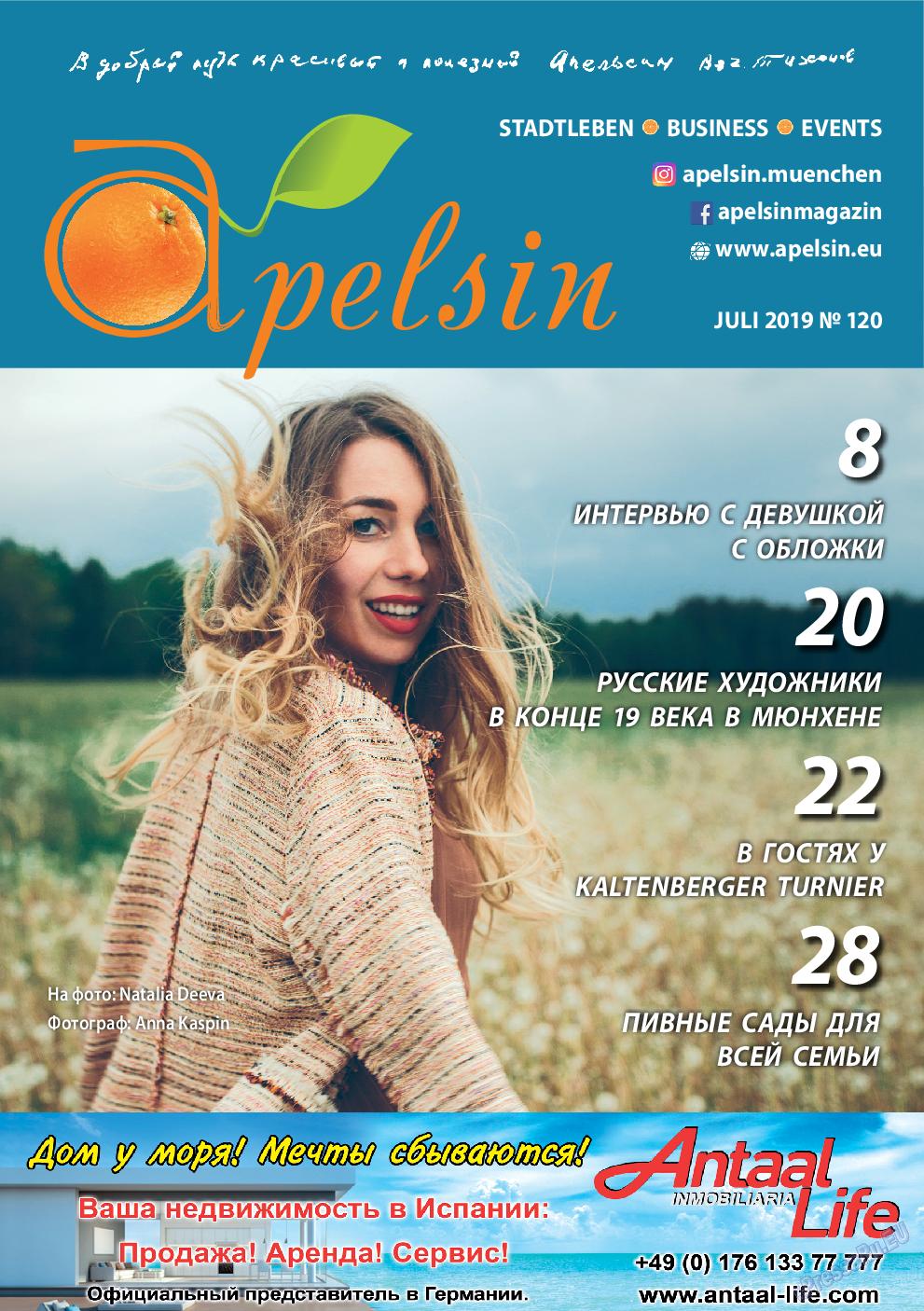 Апельсин (журнал). 2019 год, номер 120, стр. 1