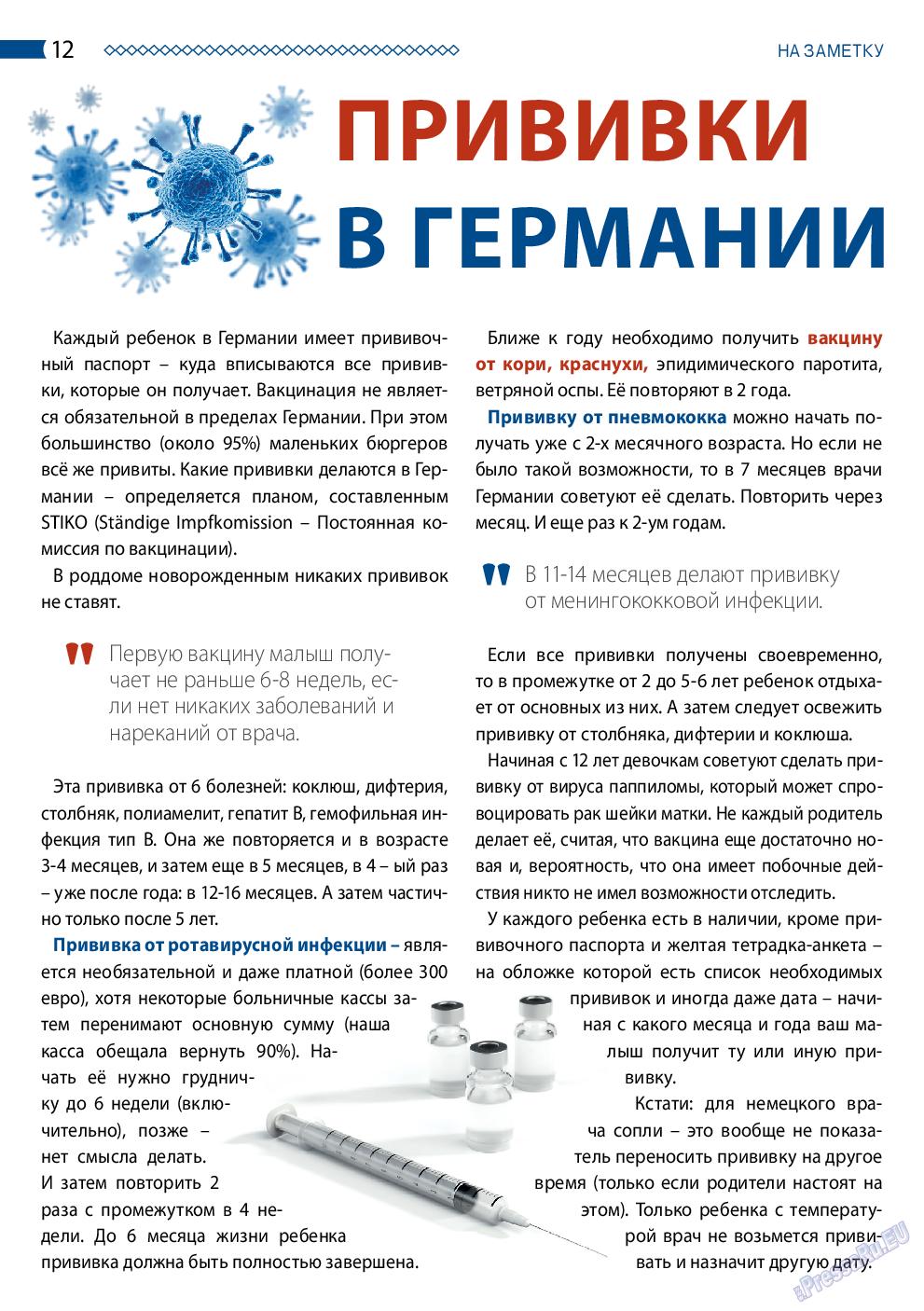 Апельсин (журнал). 2019 год, номер 120, стр. 12