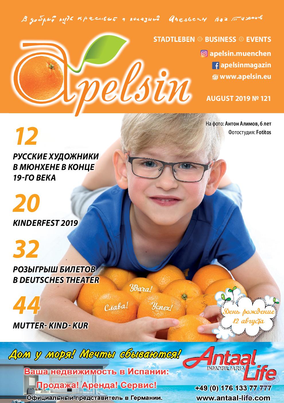 Апельсин (журнал). 2019 год, номер 121, стр. 1