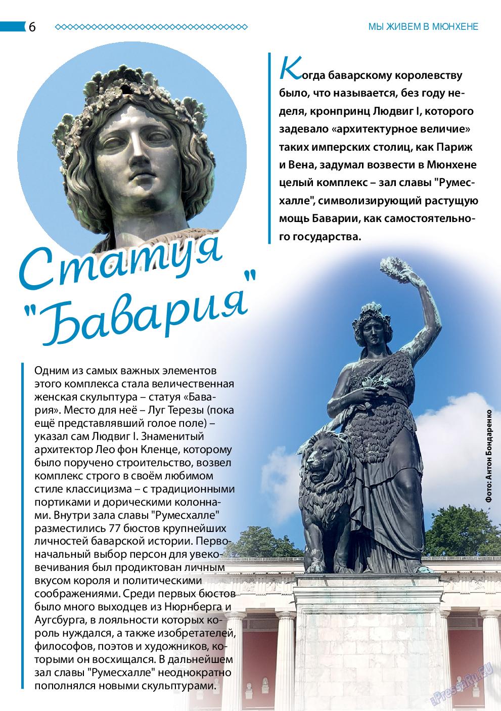 Апельсин (журнал). 2019 год, номер 122, стр. 6