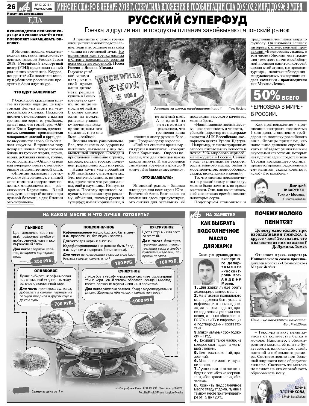 Аргументы и факты Европа (газета). 2018 год, номер 13, стр. 30