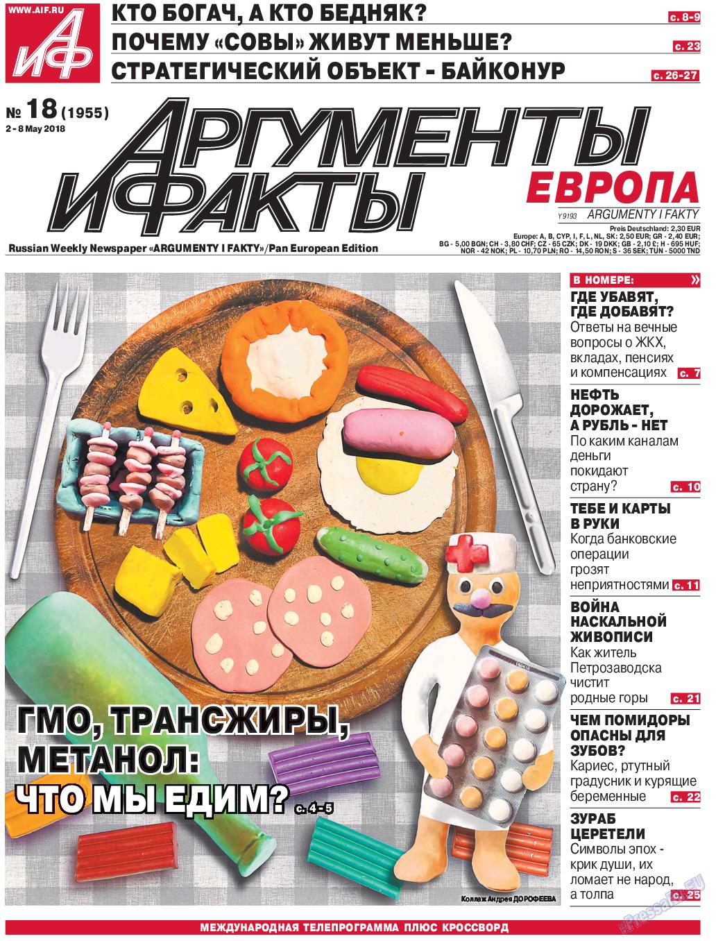 Аргументы и факты Европа (газета). 2018 год, номер 18, стр. 1