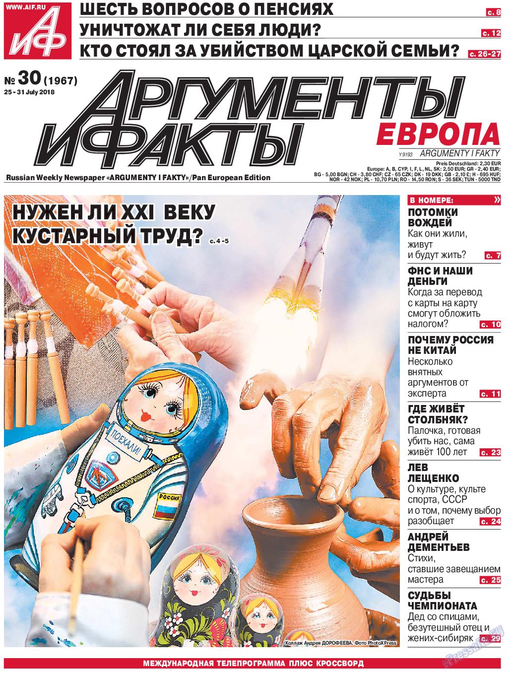 Аргументы и факты Европа (газета). 2018 год, номер 30, стр. 1