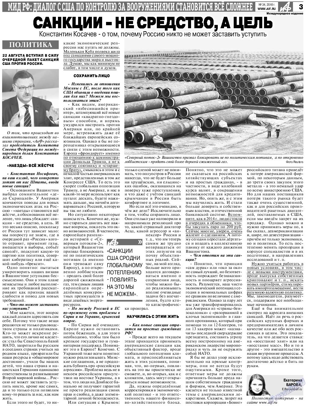 Аргументы и факты Европа (газета). 2018 год, номер 34, стр. 3
