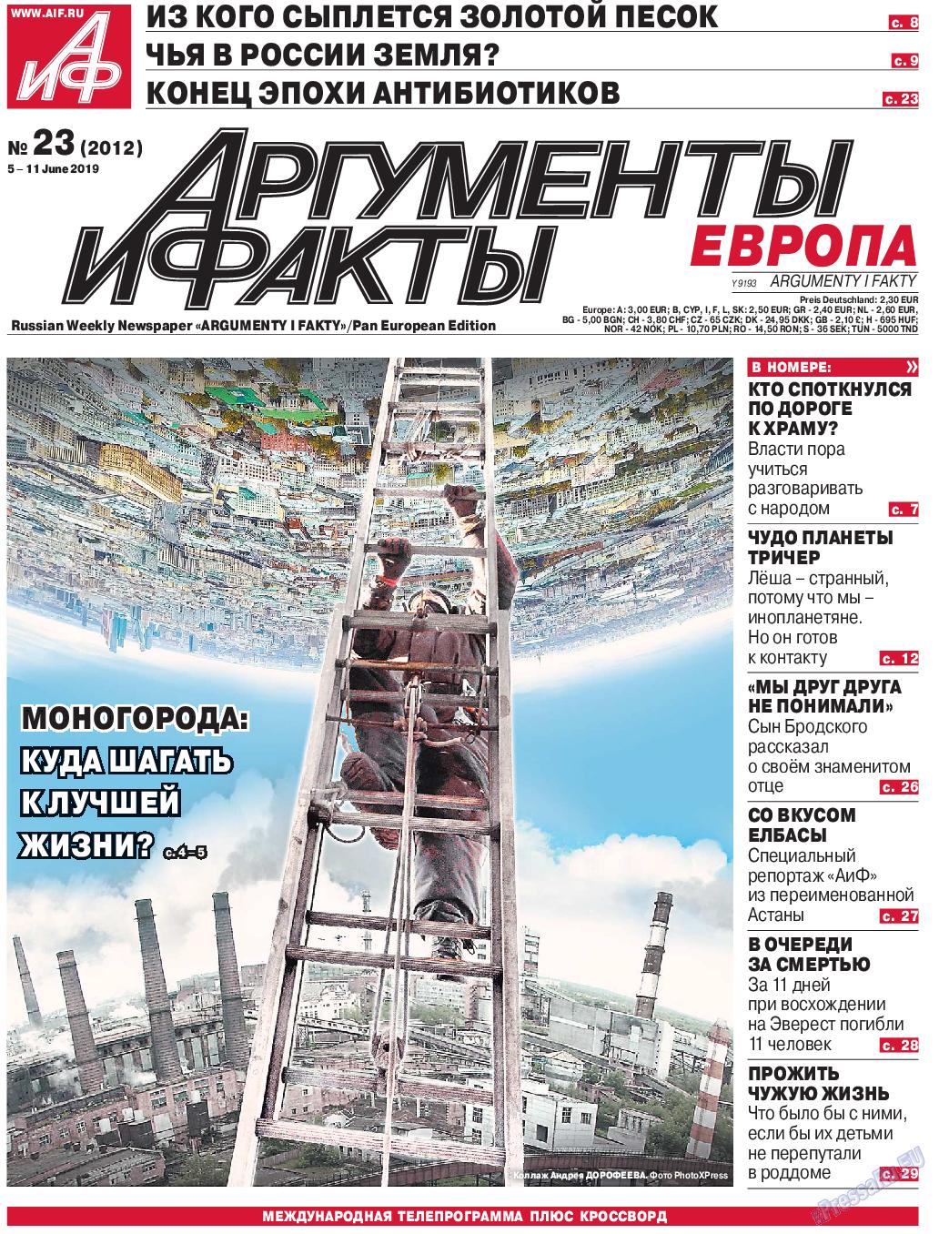 Аргументы и факты Европа (газета). 2019 год, номер 23, стр. 1