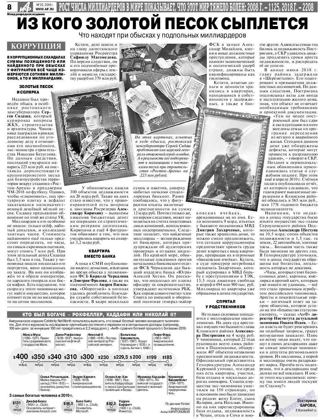 Аргументы и факты Европа (газета). 2019 год, номер 23, стр. 8