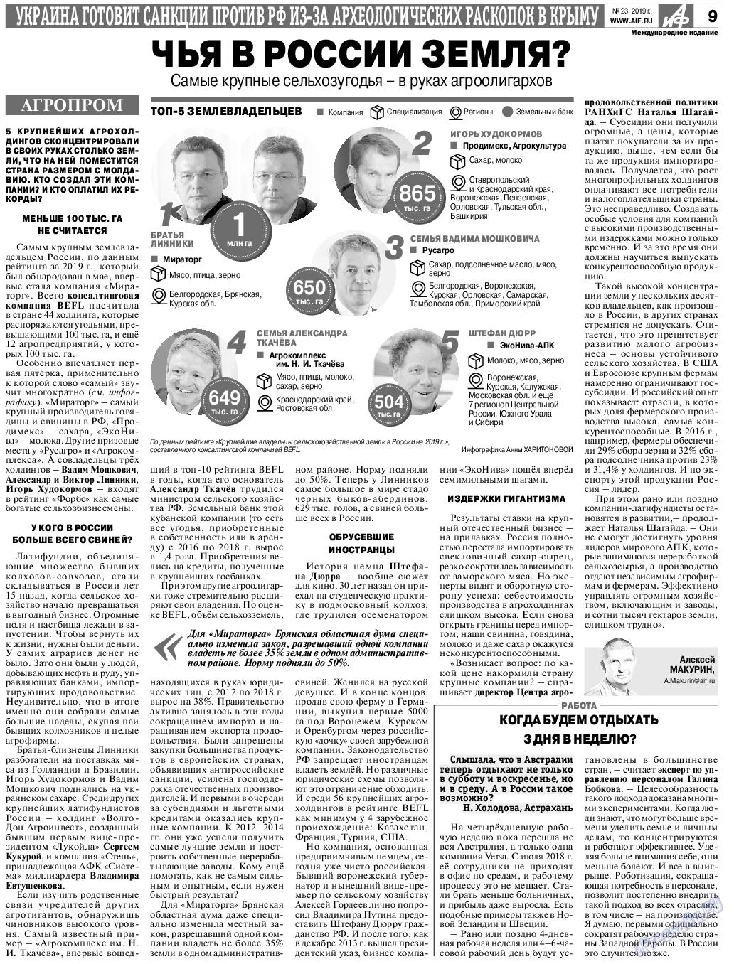 Аргументы и факты Европа (газета). 2019 год, номер 23, стр. 9