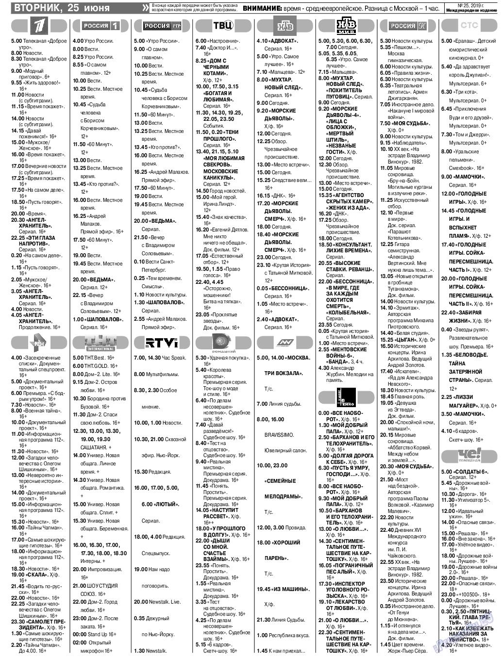 Аргументы и факты Европа (газета). 2019 год, номер 25, стр. 14