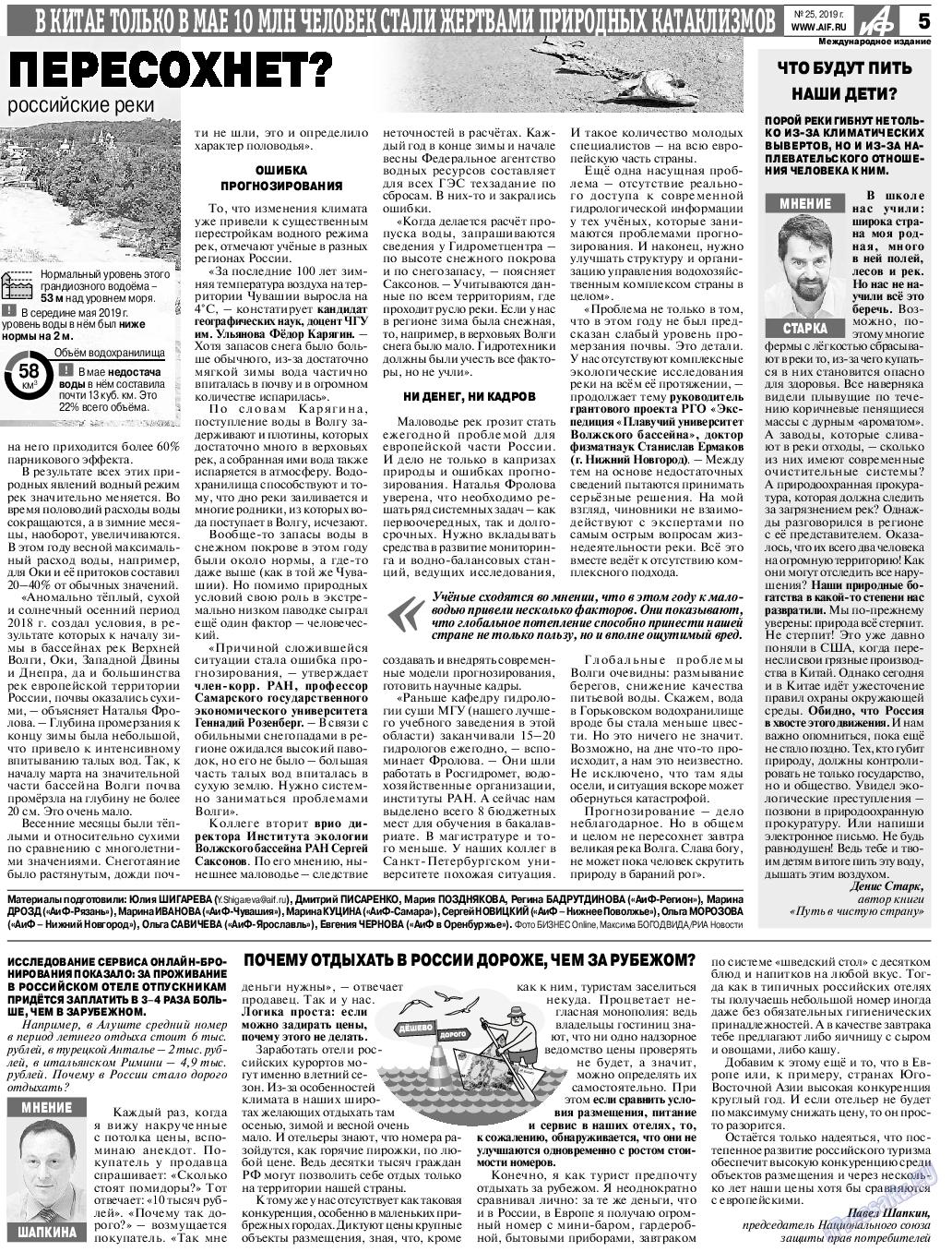 Аргументы и факты Европа (газета). 2019 год, номер 25, стр. 5