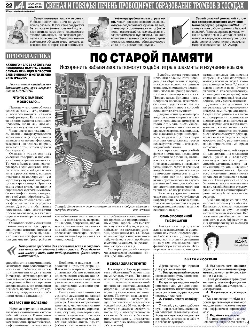Аргументы и факты Европа (газета). 2019 год, номер 29, стр. 22
