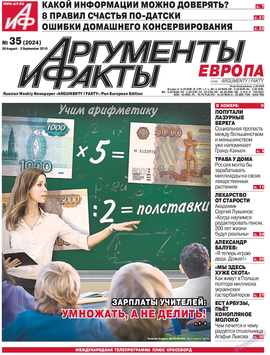 Аргументы и факты Европа (газета). 2019 год, номер 35, стр. 1
