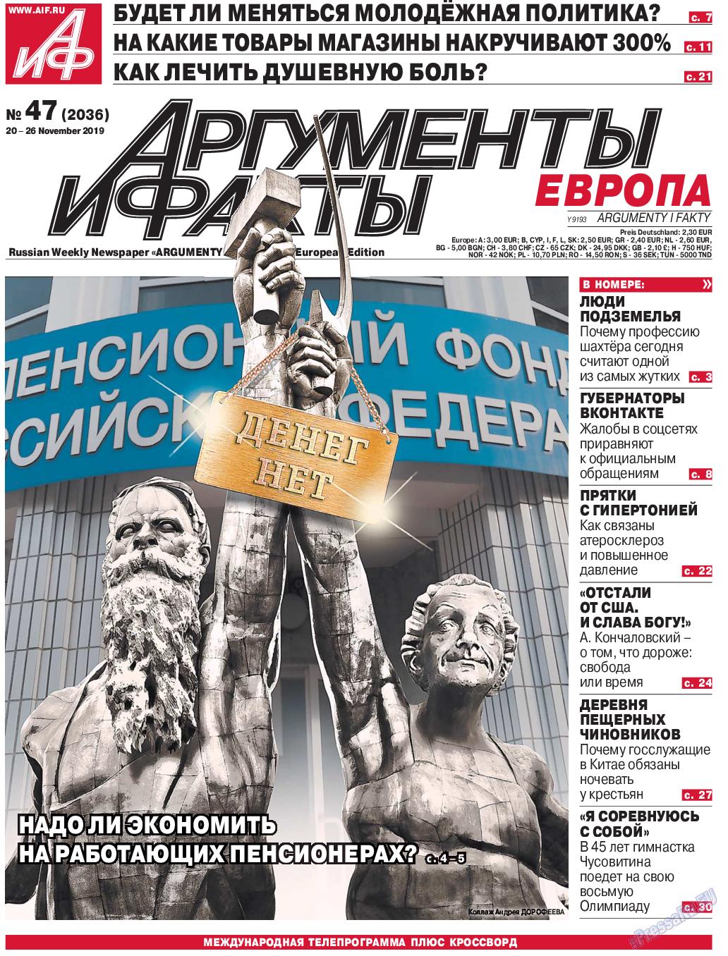 Аргументы и факты Европа (газета). 2019 год, номер 47, стр. 1