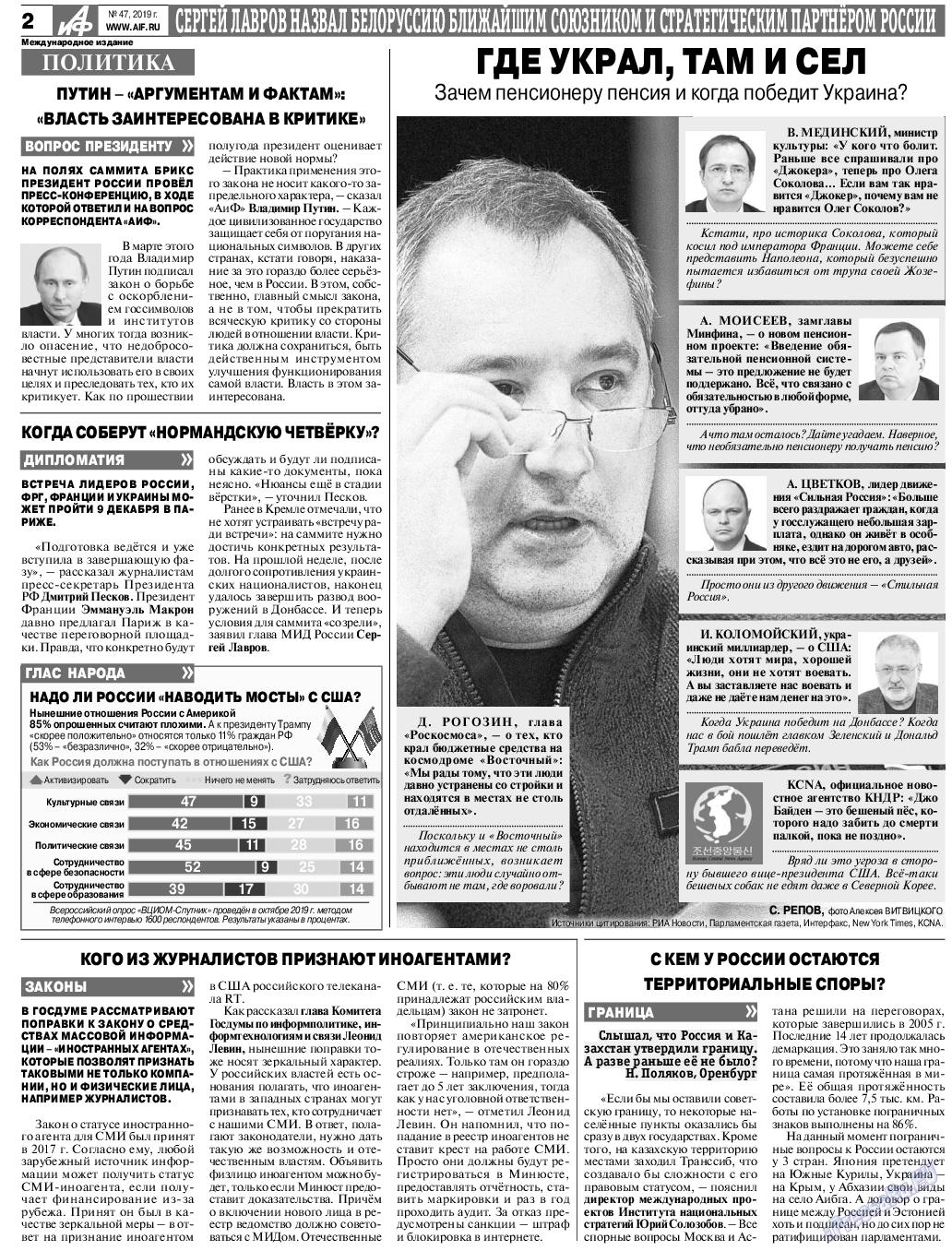 Аргументы и факты Европа (газета). 2019 год, номер 47, стр. 2