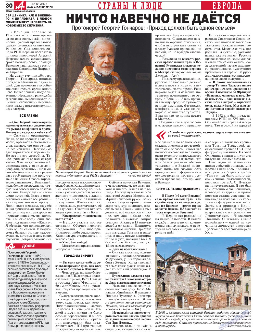 Аргументы и факты Европа (газета). 2019 год, номер 50, стр. 30