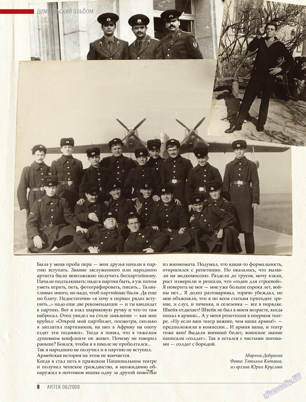 Артек (журнал). 2008 год, номер 5, стр. 10