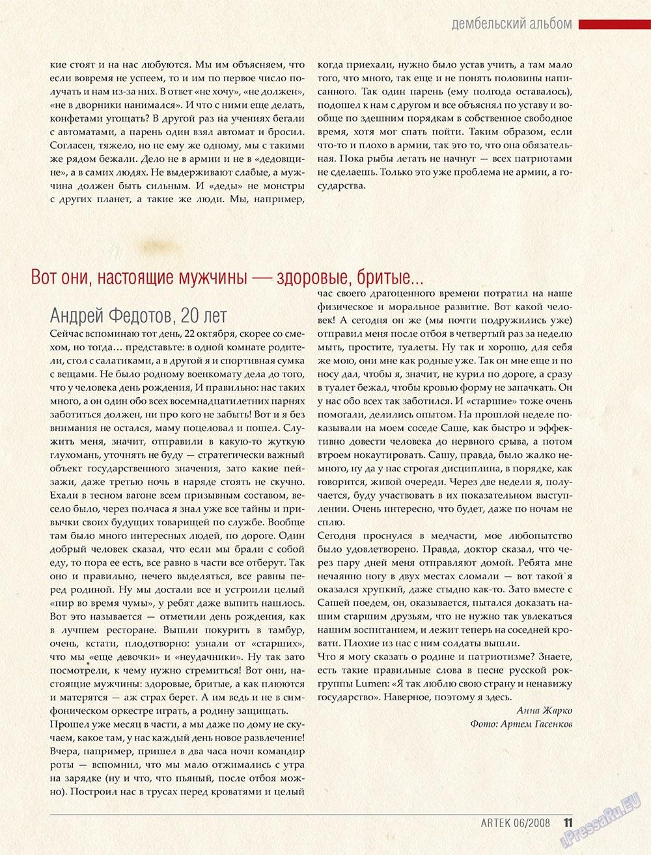 Артек (журнал). 2008 год, номер 5, стр. 13