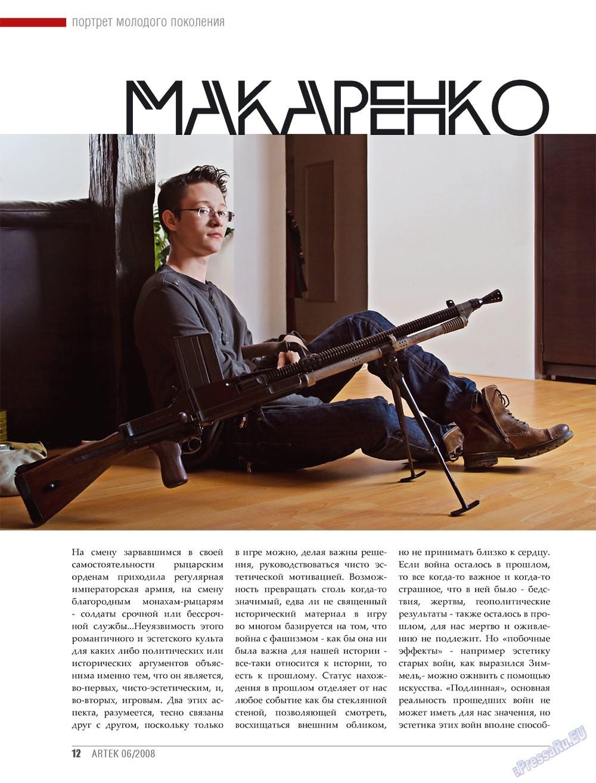 Артек (журнал). 2008 год, номер 5, стр. 14