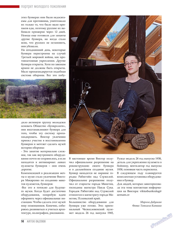 Артек (журнал). 2008 год, номер 5, стр. 16