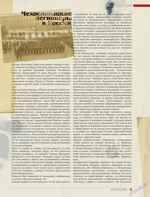 Артек (журнал). 2008 год, номер 5, стр. 17