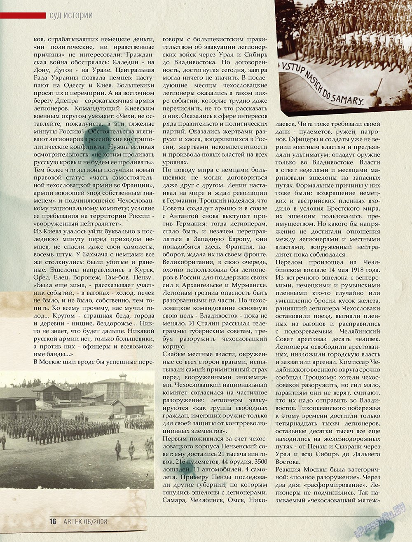 Артек (журнал). 2008 год, номер 5, стр. 18