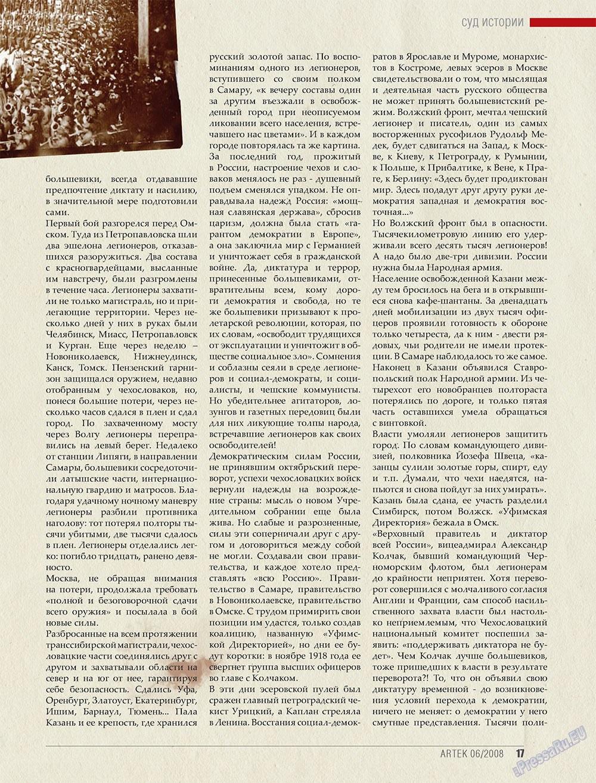 Артек (журнал). 2008 год, номер 5, стр. 19