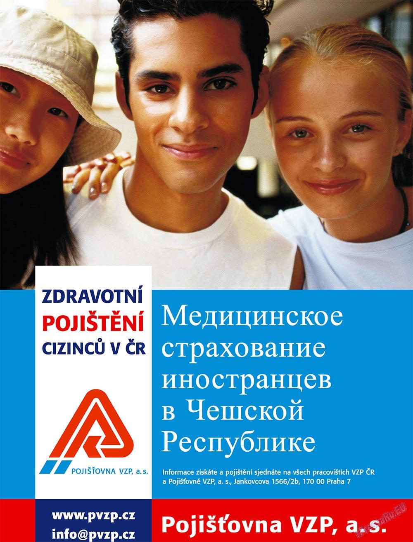 Артек (журнал). 2008 год, номер 5, стр. 2