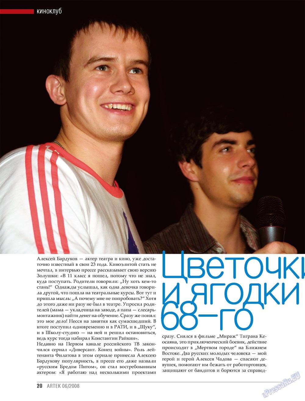 Артек (журнал). 2008 год, номер 5, стр. 22