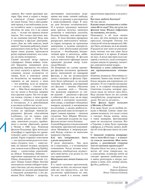 Артек (журнал). 2008 год, номер 5, стр. 23