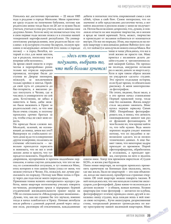 Артек (журнал). 2008 год, номер 5, стр. 25