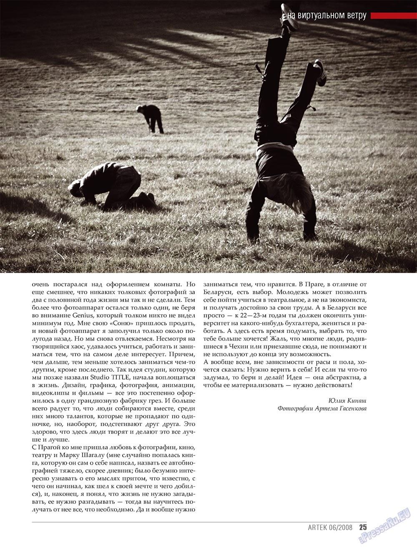Артек (журнал). 2008 год, номер 5, стр. 27