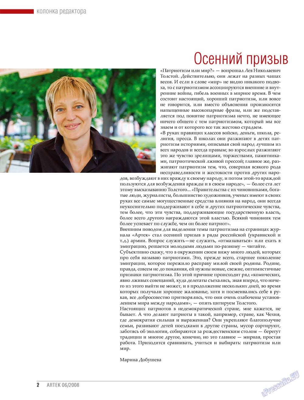 Артек (журнал). 2008 год, номер 5, стр. 4