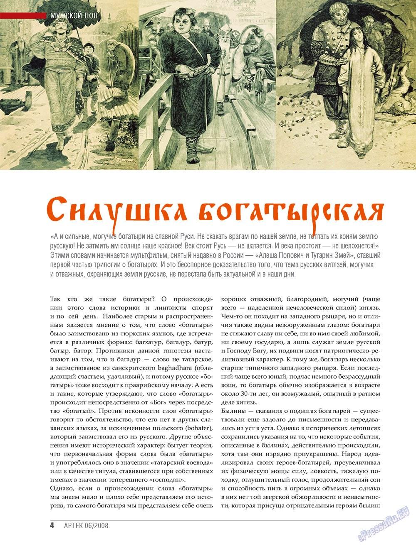 Артек (журнал). 2008 год, номер 5, стр. 6