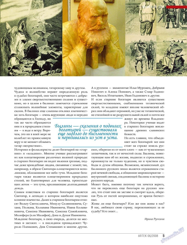 Артек (журнал). 2008 год, номер 5, стр. 7