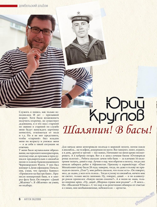 Артек (журнал). 2008 год, номер 5, стр. 8