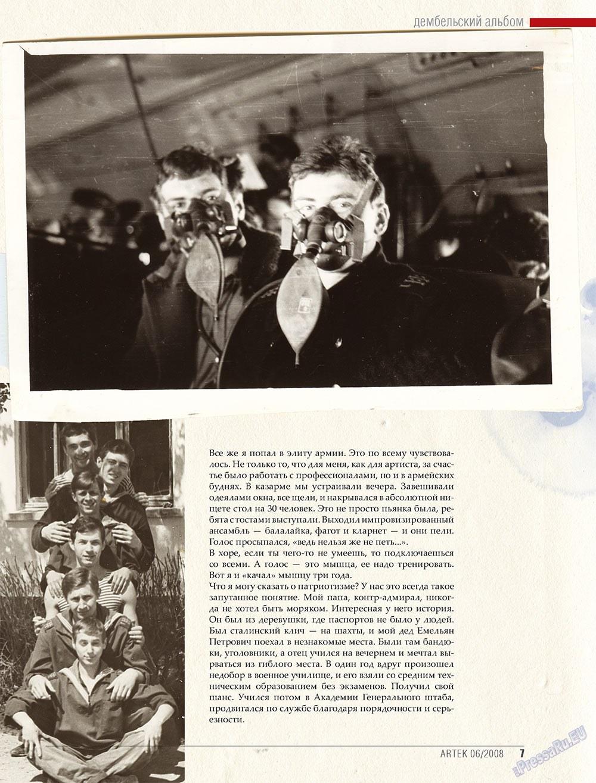 Артек (журнал). 2008 год, номер 5, стр. 9