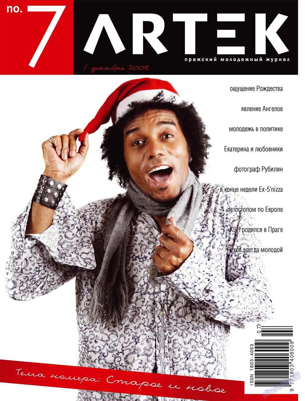 Артек (журнал). 2008 год, номер 6, стр. 1