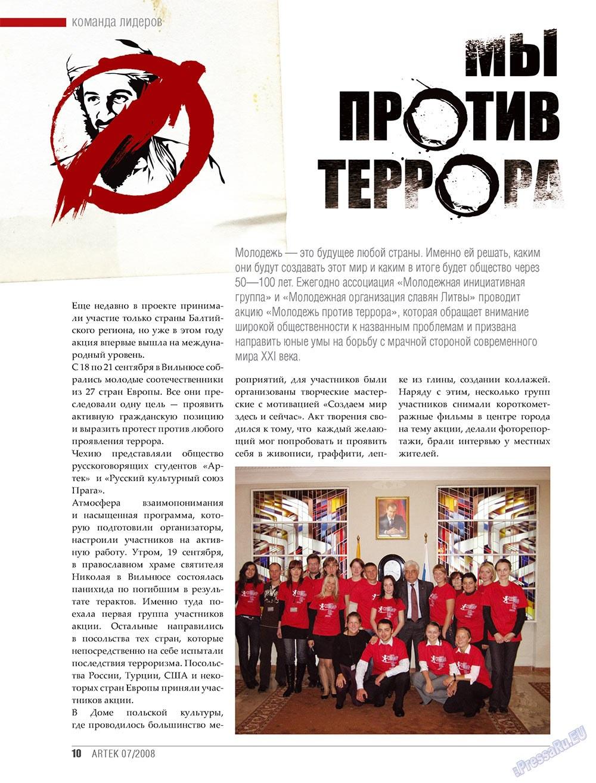 Артек (журнал). 2008 год, номер 6, стр. 12