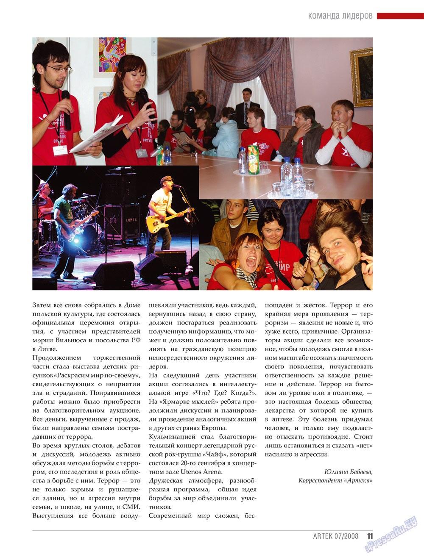 Артек (журнал). 2008 год, номер 6, стр. 13