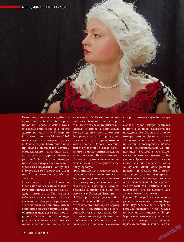 Артек (журнал). 2008 год, номер 6, стр. 14