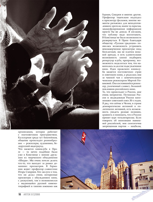 Артек (журнал). 2008 год, номер 6, стр. 18