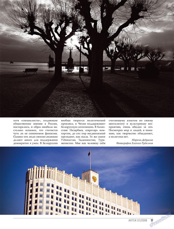 Артек (журнал). 2008 год, номер 6, стр. 19