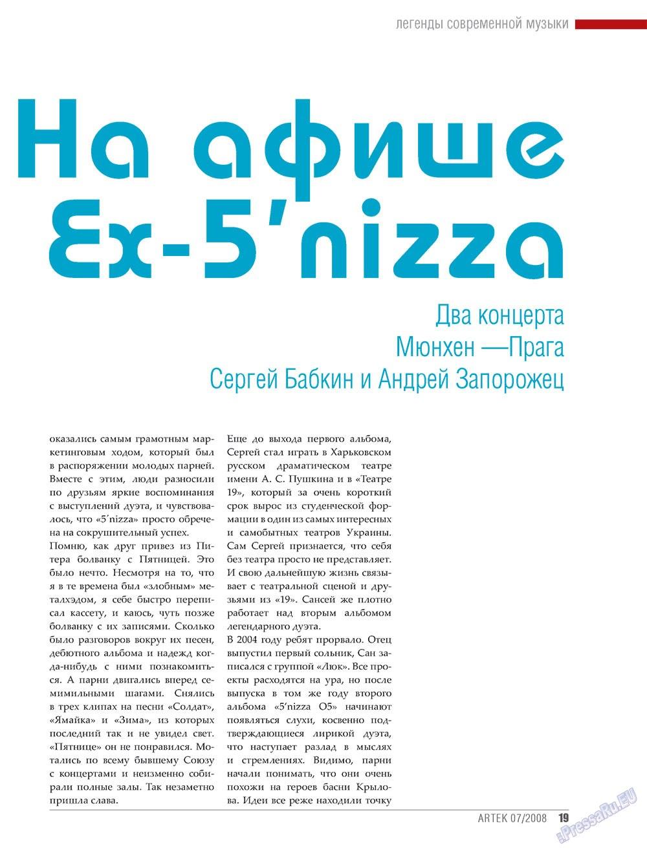 Артек (журнал). 2008 год, номер 6, стр. 21