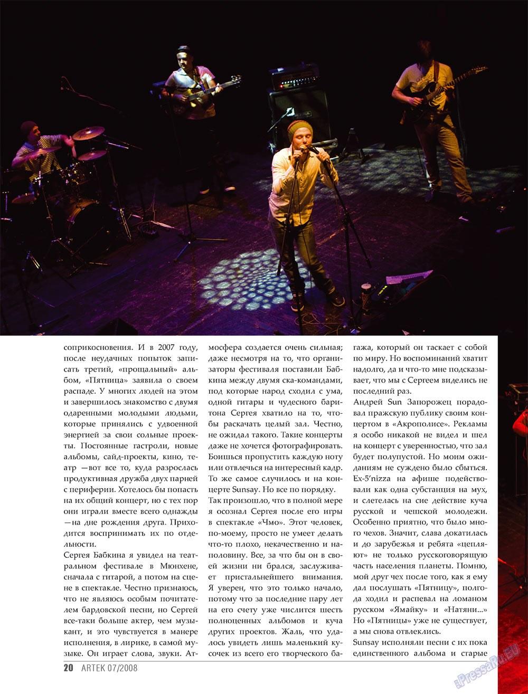 Артек (журнал). 2008 год, номер 6, стр. 22