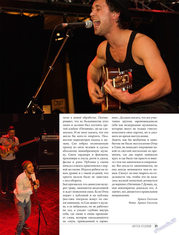 Артек (журнал). 2008 год, номер 6, стр. 23