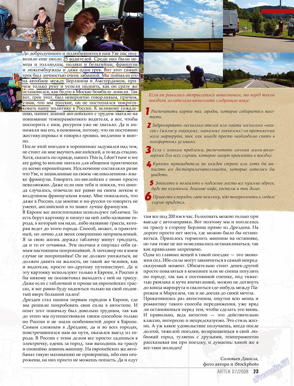 Артек (журнал). 2008 год, номер 6, стр. 25