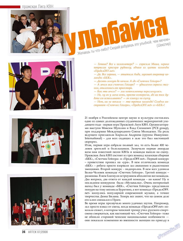 Артек (журнал). 2008 год, номер 6, стр. 26